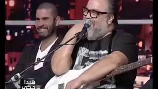 نصائح جنسية مع عادل كرم - هيدا حكي