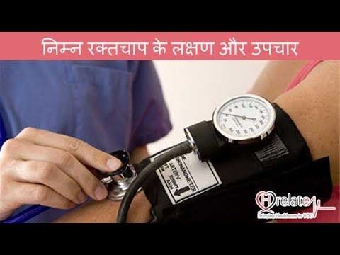 Low Blood Pressure: जानिए निम्न रक्तचाप के लक्षण, कारण और घरेलू उपचार