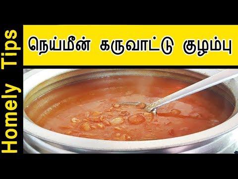 கிராமத்து Style நெய்மீன் கருவாட்டு குழம்பு neimeen karuvadu kulambu |  Homely tips