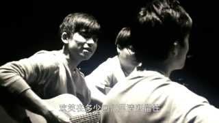 走過年少 MV Zou Guo Nian Shao - From movie '我的朋友,我的同学,我爱过的一切' 'That Girl In Pinafore'