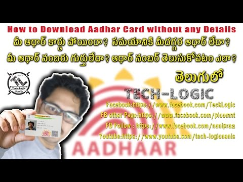 How to get Lost Aadhar card Without Enrollment ID And Number/Telugu/తెలుగులో Tech-Logic