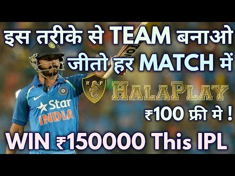 Halaplay Tips To Win IN Every Match Upto Rs.150000 This IPL