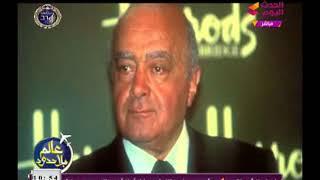 #x202b;عالم بلا حدود  يعرض محطات في حياة رجل الإعمال الشهير محمد الفايد وقصة نجاحه#x202c;lrm;