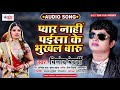 Download  Vinod Bedardi का सबसे भोजपुरी दर्दभरा गीत Payar Nahi Paisa Ke Bhukhal Badu | Broken Heart Song 2020 MP3,3GP,MP4