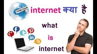 what is internet (इन्टरनेट क्या है  फायदे और नुकशान}
