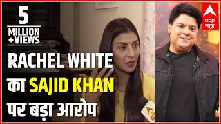 Rachel White EXCLUSIVE: Sajid Khan Touched My Chest, Alleges Actress | ABP News
