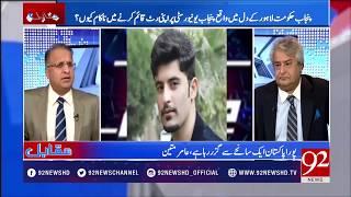Rauf Klasra Critical Remarks On Jamiat Students- 24 January 2018 - 92NewsHDPlus