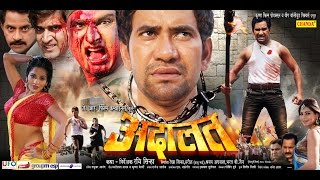 Adalat - अदालत - Bhojpuri Super Hit Full Movie 2017 | Dinesh Lal Yadav