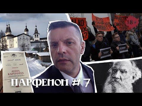 Парфенон #7: Кемерово: мы и власть, Ферапонтово: стихи и фрески, Большой: Каренина - первая леди