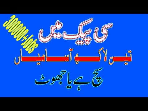 300,000+Jobs in C Pak China And Pakistan Karachi 3 Lakh Vacancy in 2018