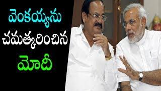 వెంకయ్యను చమత్కరించిన మోదీ...!! Dabbu Pen Undav   Latest News Politics Updates   Political Warfare