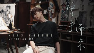 張敬軒 Hins Cheung《空手而來》 (Empty Hands) [Official MV]