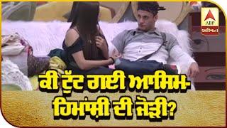 Asim Himanshi Breakup goes Viral | Truth Behind their Breakup | Asimanshi | ABP Sanjha