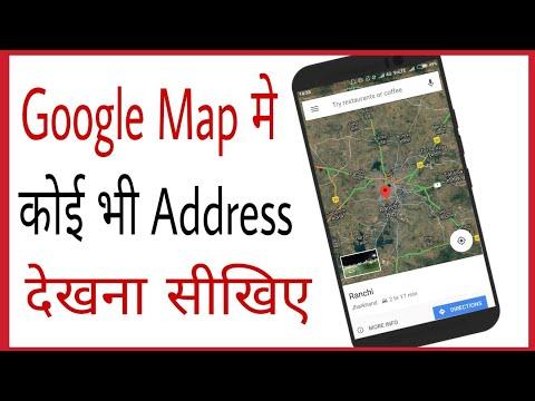 Google map kaise chalaye | Google map par apna ghar kaise dekhe | How to see in hindi