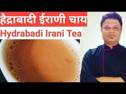 बरसात में मजा ले ईरानी दम चाय का /Irani Dum Tea Recipe /Final Converted