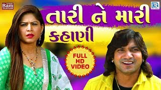 Vikram Thakor - Tari Ne Mari Kahani | New Gujarati Song 2018 | Full HD VIDEO | RDC Gujarati