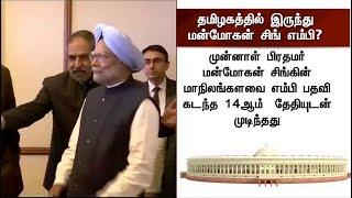 தமிழகத்தில் இருந்து முன்னாள் பிரதமர் மன்மோகன் சிங் எம்.பி.?