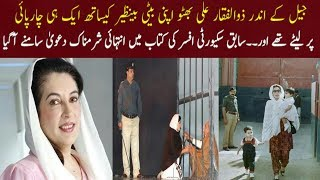 Zulfikar Ali Bhutto inside his jail was lying on the same spot with his daughter Benazir and     a v
