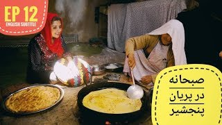 Download Afghan Street Food - Breakfast in Panjshir | دیگدان و تنور - صبحانه در پریان پنجشیر Video