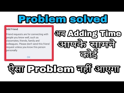 Facebook you know person personally solved   Facebook adding friends   Send req everyone   in Hindi