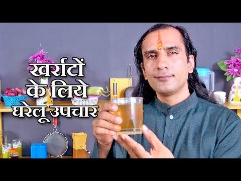 Snoring Treatment Natural Remedies in Hindi - (खर्राटों के घरेलू उपचार) Health Video 40