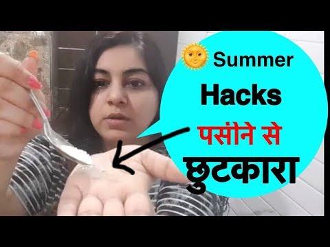 Cool Hacks for Summer - No Sweat 😓   Summer Skin Care Routine   JSuper Kaur