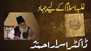 Ghalba-e-Islam Kay Liye Jihad By Dr. Israr Ahmed