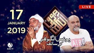Sufi Online with Younus AlGohar | ALRA TV | 17 January 2019