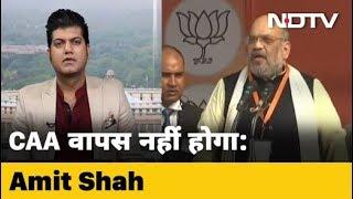 CAA विरोधियों पर बरसें Amit Shah, Congress ने BJP पर किया पलटवार | Good Morning India