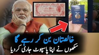 Passport Of Khalistan || Latest Updates About Khalistan