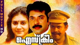Malayalam Superhit Comedy Movie | Ice Cream | Ft.Mammootty , Lissy , Innocent