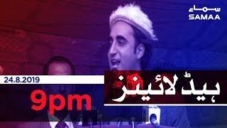 Samaa Headlines - 9PM - 24 August 2019