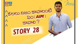 Story 28 | Kalalu Nijam Kavalante em (AIM) kavali ? | Vamsee Krishna Reddy | Telugu | Motivational
