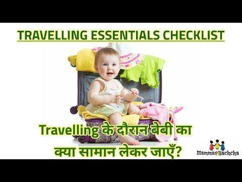 बच्चों के साथ Travelling पर ये सामान रखना न भूलें। Travelling Essentials for your BABY