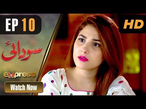 Xxx Mp4 Pakistani Drama Sodai Episode 10 Express Entertainment Dramas Hina Altaf Asad Siddiqui 3gp Sex