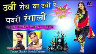 New Adivasi Song 2019