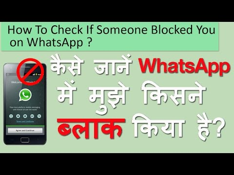 How To Check If Someone Blocked You On WhatsApp ? - IN HINDI (2017)