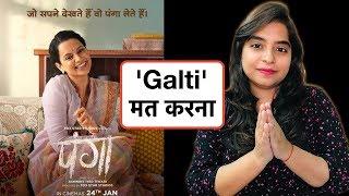 Panga Movie REVIEW | Deeksha Sharma