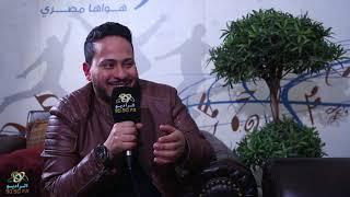 كريم عفيفي :على ربيع  أقرب صديق لي وبحب التفاهة على السوشيال ميديا  | الراديو بيضحك مع فاطمة مصطفي