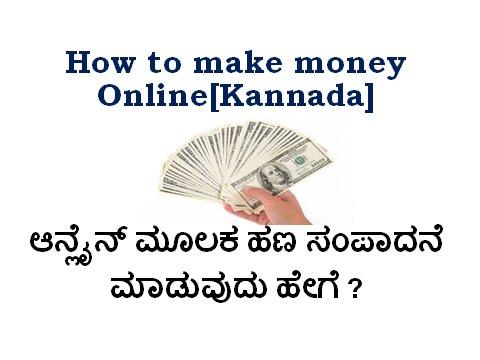 How to Earn Money Online (INTERNET) | Kannada