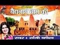 Download स परह ट आल ह आल ह ब द यन थ ध म क स ज बघ ल SHIV BHAJAN Ambey Bhakti mp3