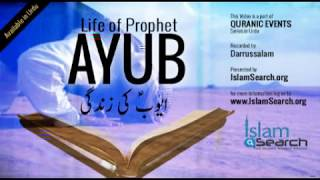 Events of Prophet Ayub