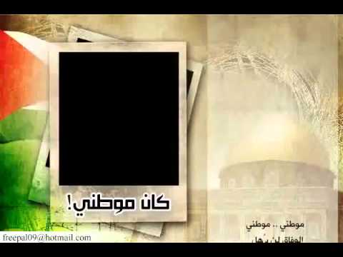 اغنية موطني الجديدة ........ هذه توصف حالة الشعب الفلسطيني