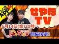 【せやなTV第15回】FAV gaming CUP格ゲー部門#3開催! 【sako・りゅうせい】