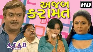 Ajab Karamat HD | GUJJUBHAI Siddharth Randeria | Suspense Gujarati Comedy Natak 2018 | Ami Trivedi