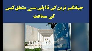 Jahangir Tareen Na-ehli case say mutaliq samaat
