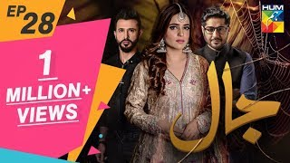 Jaal Episode #28 HUM TV Drama 13 September 2019