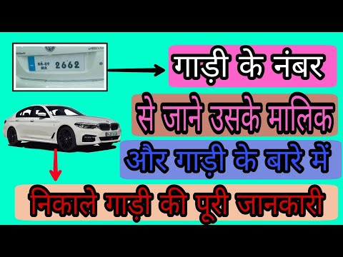 How to find Vehicle Owner by Number plate || with proof || By Technical Emam