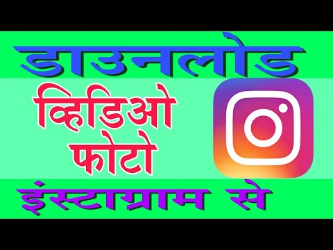 how to download  video photo text image Instagram on mobile