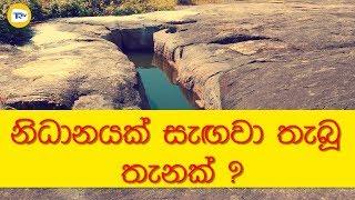 නිදන් වදුල - 1 | Treasures of Sri Lanka - 1